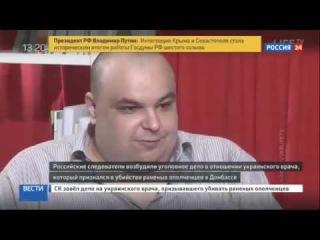 ВОЗБУДИЛИ ДЕЛО. СК возбудил дело на донбасского врача, убивавшего раненых ополченцев