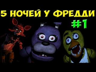 Five Nights at Freddy's | Живые роботы - убийцы #1