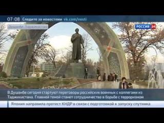 СИЛА в ДРУЖБЕ. Делегация российских военных прибыла на переговоры в Душанбе