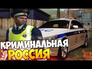 ВЗЯТКА ГАИШНИКУ - GTA КРИМИНАЛЬНАЯ РОССИЯ 25