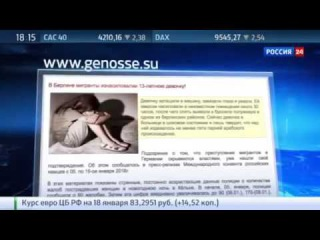ГРУППОВОЕ ИЗНАСИЛОВАНИЕ В БЕРЛИНЕ. Девочку из русскоязычной семьи похитили у метро