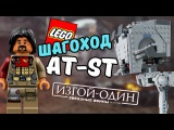 LEGO Шагоход AT-ST (75153) Изгой Один - Brickworm