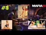 ПРОСТИТУЦИЯ В MAFIA 3 ★ Прохождение MAFIA 3 НА GTX 960 ★ РУССКИЕ СУБТИТРЫ МАФИЯ 3 ★ ЧАСТЬ 8