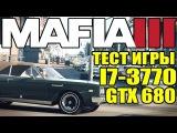 ТЕСТ MAFIA 3 - I7-3770 / GTX 680 / 8 RAM [ТЕСТИРУЕМ ОПТИМИЗАЦИЮ]