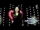 Feruza Jumaniyozova - Alvido | Феруза Жуманиёзова - Алвидо
