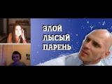 ЧАТ РУЛЕТКА. ЗЛОЙ ЛЫСЫЙ ПАРЕНЬ. 99 Лайков