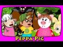 ВАМПИРЫ! Мультики про Свинку Пеппа! Страшные истории!!!!  Новые серии на Русском Все серии подр