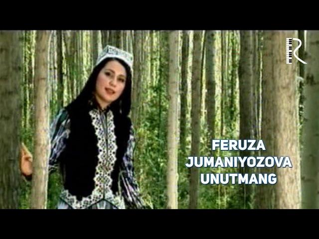 Feruza Jumaniyozova - Unutmang | Феруза Жуманиёзова - Унутманг