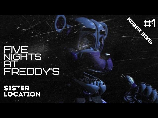 Five Nights at Freddy's: Sister Location - НОВАЯ БОЛЬ (1-2 ночи)