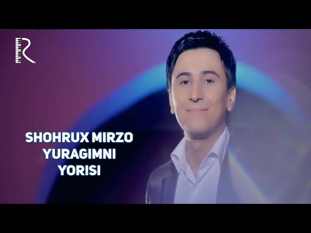Shohrux Mirzo - Yuragimni yorisi | Шохрух Мирзо - Юрагимни ёриси