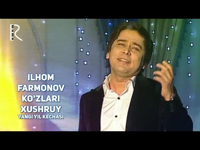 Ilhom Farmonov - Ko'zlari xushruy | Илхом Фармонов - Кузлари хушруй (Yangi yil kechasi)