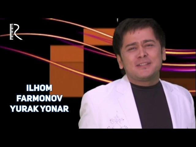 Ilhom Farmonov Yurak yonar Илхом Фармонов Юрак ёнар