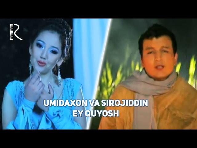 Umidaxon va Sirojiddin - Ey quyosh | Умидахон ва Сирожиддин - Эй куёш