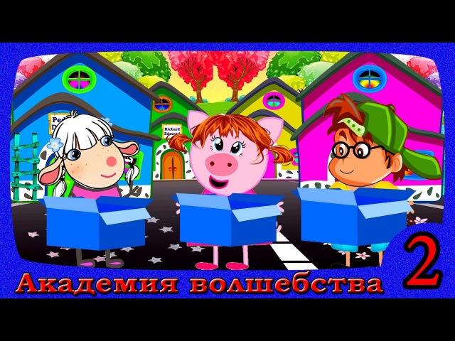 АКАДЕМИЯ ВОЛШЕБСТВА 1 сезон 2 серия НОВАЯ СВИНКА ПЕППА мультики для детей онлайн