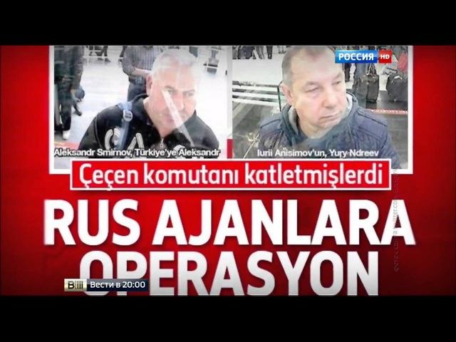 ШПИОНЫ ВЕЗДЕ. Турция подозревает россиян в шпионаже и убийстве боевика