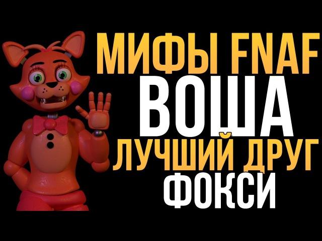 МИФЫ FNAF - ВОША - ЛУЧШИЙ ДРУГ ФОКСИ!