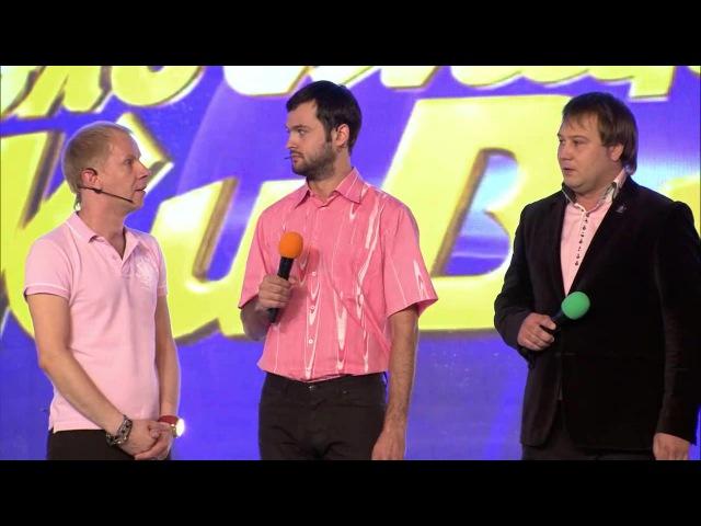 КВН: Триод и диод - Юрмала 2013