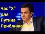 Владислав Жуковский. Час Х для Путина приближается. 24.01.2017г.