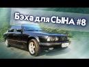 Бэха для СЫНА 8 Ремонт и Восстановление BMW e34 525 своими руками Иван Зенкевич Про Автомобили