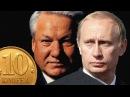 10 kopeks 1999 | 10 копеек 1999 | ЕЛЬЦИН ПУТИН | PUTIN YELTSIN - 0154