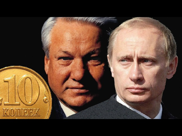 10 kopeks 1999 10 копеек 1999 ЕЛЬЦИН ПУТИН PUTIN YELTSIN 0154