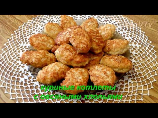 Куриные котлеты с овсяными хлопьями. Chicken cutlet with oat flakes.