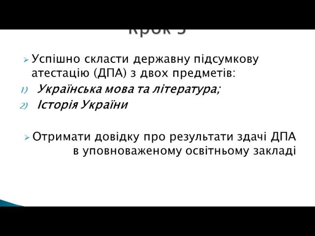 Как крымчанам поступить в ТНУ им. В.И. Вернадского в Киеве