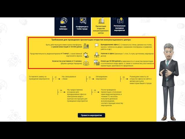 Вкладка Мероприятия. Урок №17 » Freewka.com - Смотреть онлайн в хорощем качестве