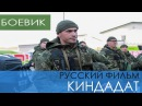 КАНДИДАТ - Крутой русский боевик о 90-ых 2017 года. Российский фильм новинка