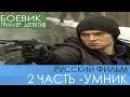 УМНИК 2 - Настоящий русский боевик, психологический триллер новинка. Фильм детек ...
