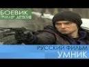 УМНИК - Настоящий русский боевик, психологический триллер новинка. Фильм детект ...