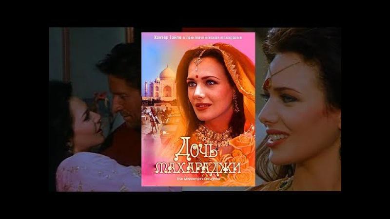 Дочь Махараджи. 3 часть. Конец истории ЛЮБВИ принцессы и офицера полиции. Мелодра...