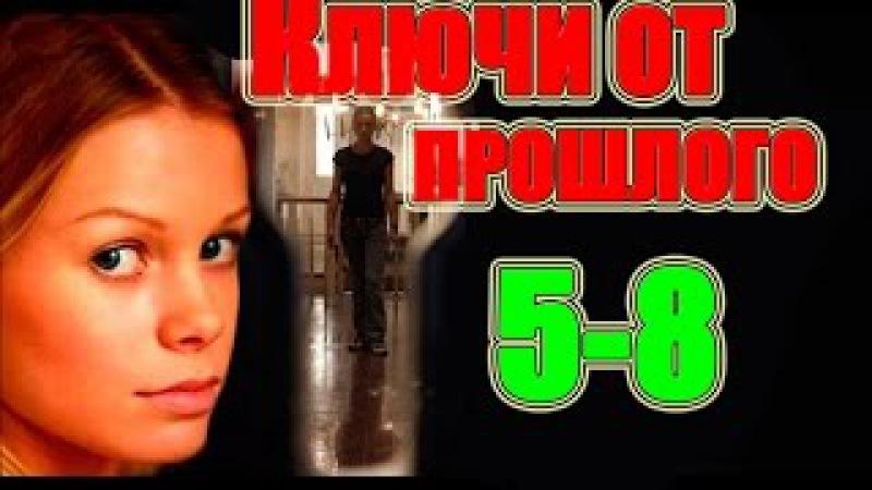Сериал Ключи от прошлого серии 5-8 в ролях Алексей Анищенко Евгения Осипова