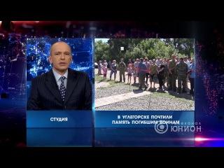 Памятник бойцам павшим в боях за Углегорск. 12.08.2017,