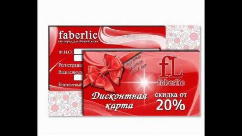 Семейный бизнес с компанией faberlic
