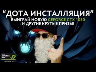 GEFORCE GTX 1050 + ПОДАРКИ