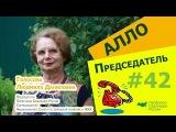 Алло, Председатель!42 - Борьба в Госдуме против нового закона о Садоводстве