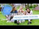 SEREBRO Между нами любовь премьера клипа 2017