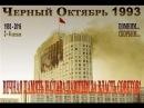 600 секунд. Октябрьский переворот 1993 года. Оккупация СССР (из архивов VHS)