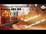 Warface - Мясорубка с Beretta ARX 160 (Донат с 10 коробок)