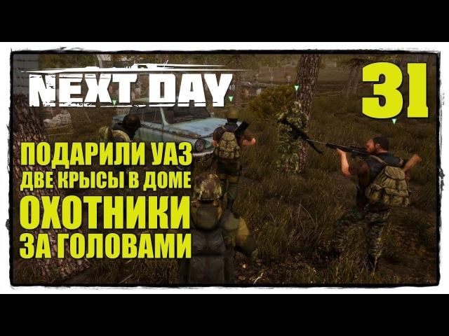 Next Day: Survival - Выживание 31 ОХОТНИКИ ЗА ГОЛОВАМИ