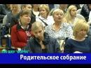 Родительское собрание. Форум
