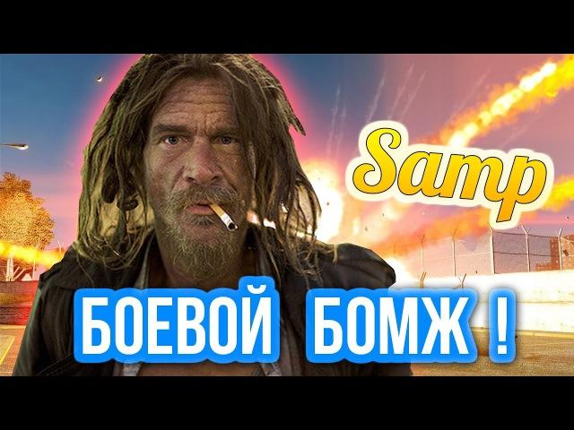 SAMP - DRP   Trilliant - Бомж VS Врач