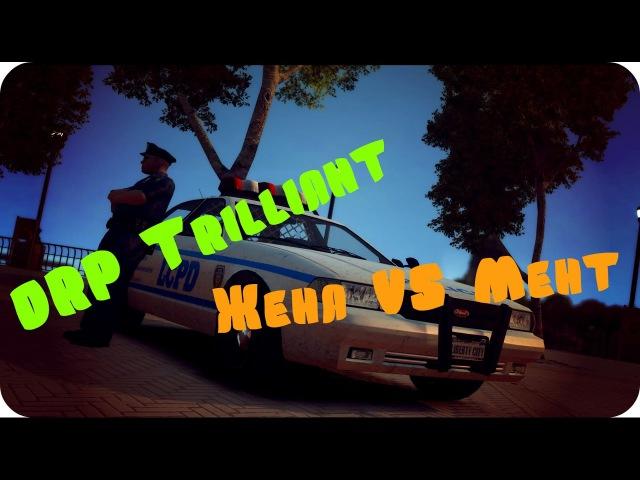 SAMP - DRP   Trilliant - Жена VS Мент