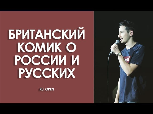 Один день британца в России \ One day of the British in Russia