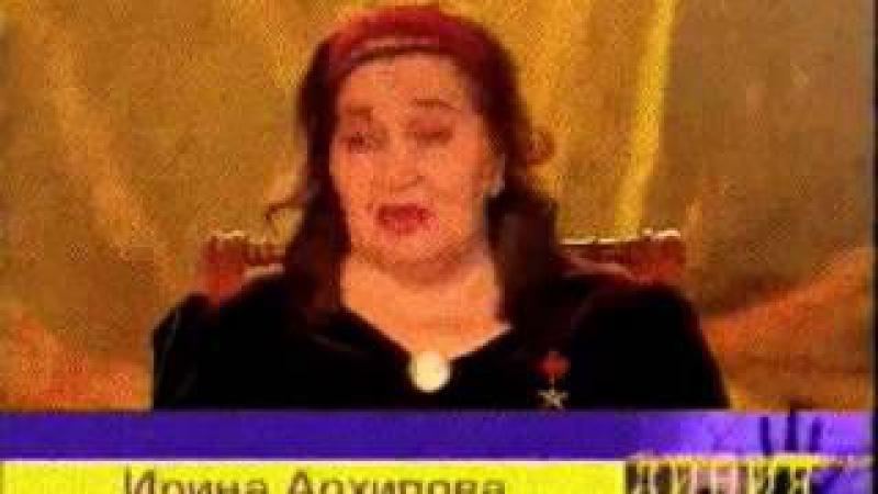Линия жизни - Ирина Константиновна АРХИПОВА