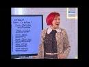 Школа грамотности Романовых Наталья Романова в программе Беседка выпуск 2