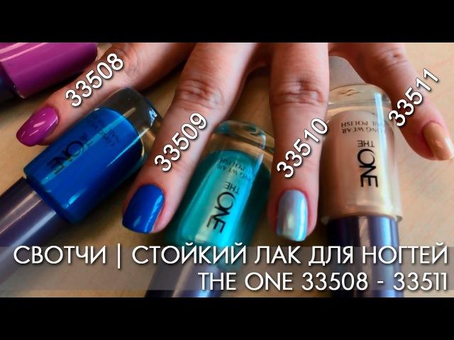 СВОТЧИ | СТОЙКИЙ ЛАК ДЛЯ НОГТЕЙ THE ONE 33508 - 33511 | Ольга Полякова