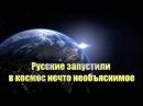 Внезапно проснувшиеся таинственные русские спутники напугали американцев