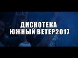 Южный Ветер 2017 Дискотека г.Волгодонск
